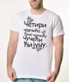 Muska Rules majica Cetiri Cavcica poludelamajica